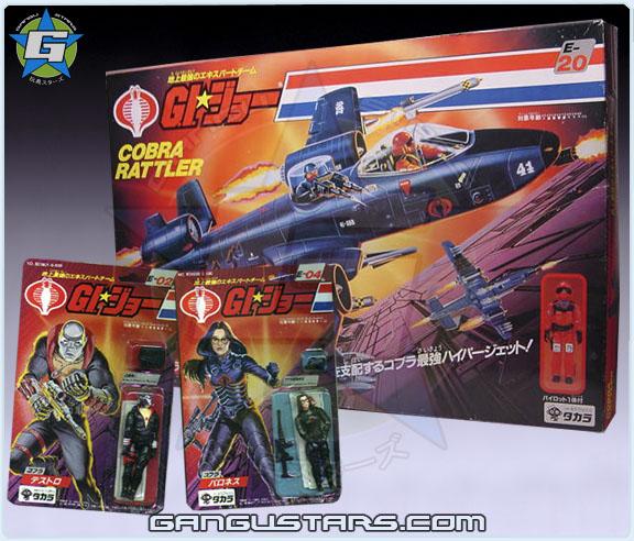 G.I.Joe Japan Takara タカラ G.I.ジョー 1986 デストロ ワイルドウィゼル コブララトラー