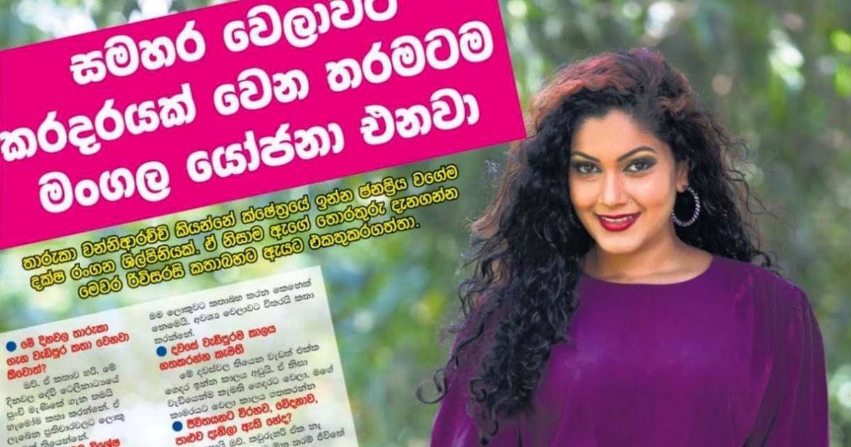 Sinhala Litha 2018 >> කරදරකාරී මංගල යෝජනා - Tharuka Wanni arachchi | Sri Lanka Newspaper Articles