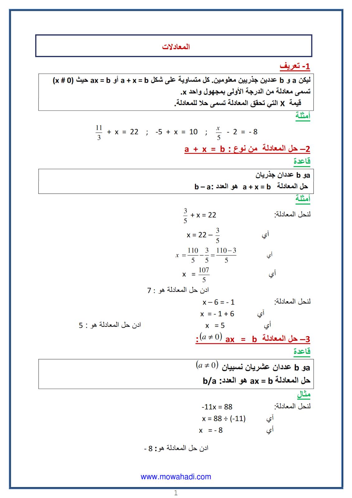 المعادلات