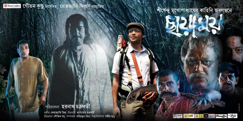 naw kolkata movies click hear..................... Chhayamoy+or+Chayamoy