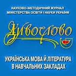 """Науково-методичний журнал """"Дивослово"""""""