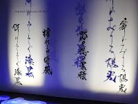 Il Mio Vivere #EXPO2015: Giappone