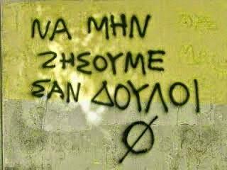 Ελλάδα επί εποχής ΔΝΤ.