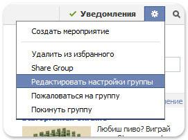 Редактировать настройки группы Facebook
