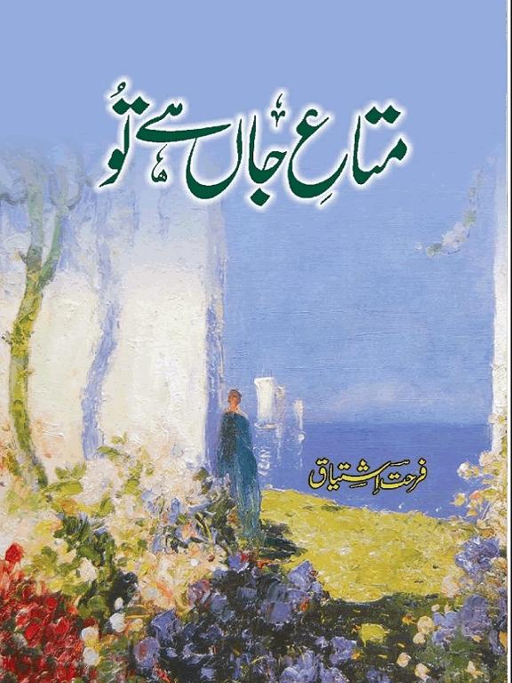 Farhat Ishtiaq