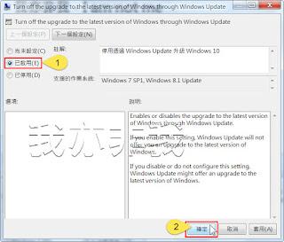 關閉從 Windows Update 自動下載升級 Windows 10