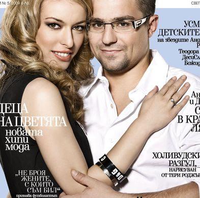 Андрей Арнаудов и Даниела Янкова