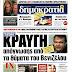 Τα πολιτικά και οικονομικά πρωτοσέλιδα της Παρασκευής (13 Σεπτεμβρίου 2013)