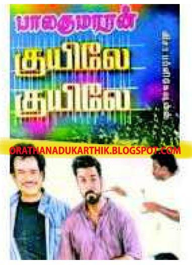 பாலகுமாரன் -குயிலே குயிலே நாவல்  KUYIL-bmp+copy