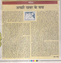 Piece in Hindustan