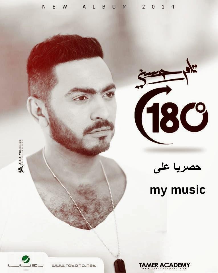 تحميل البوم 180 درجه لتامر حسنى 2014 كامل download album Tamir Hosny