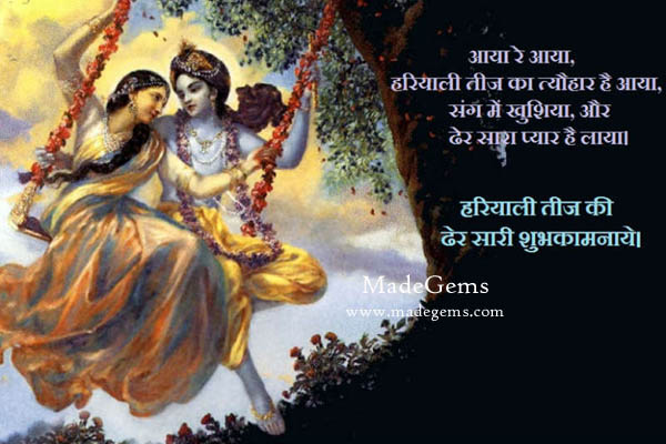 Hariyali Teej Hindi Sms Wishes Greetings