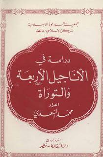 حمل كتاب دراسة في الأناجيل الأربعة والتوراة - محمد السعدي