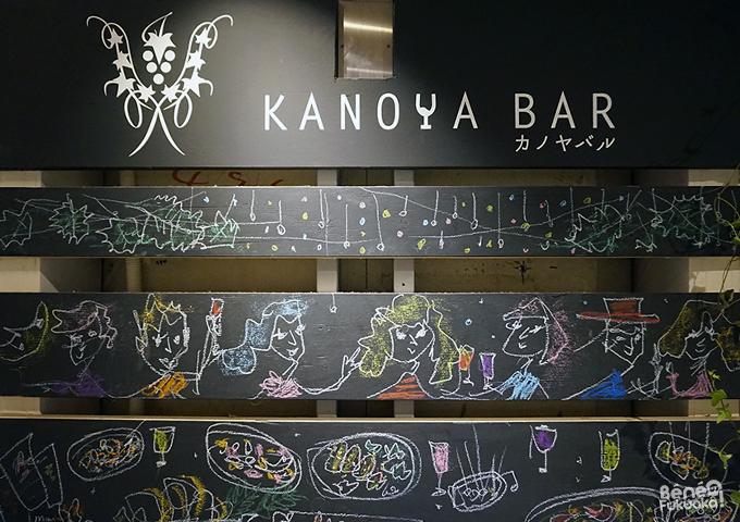 KANOYA BAR (カノヤバル)