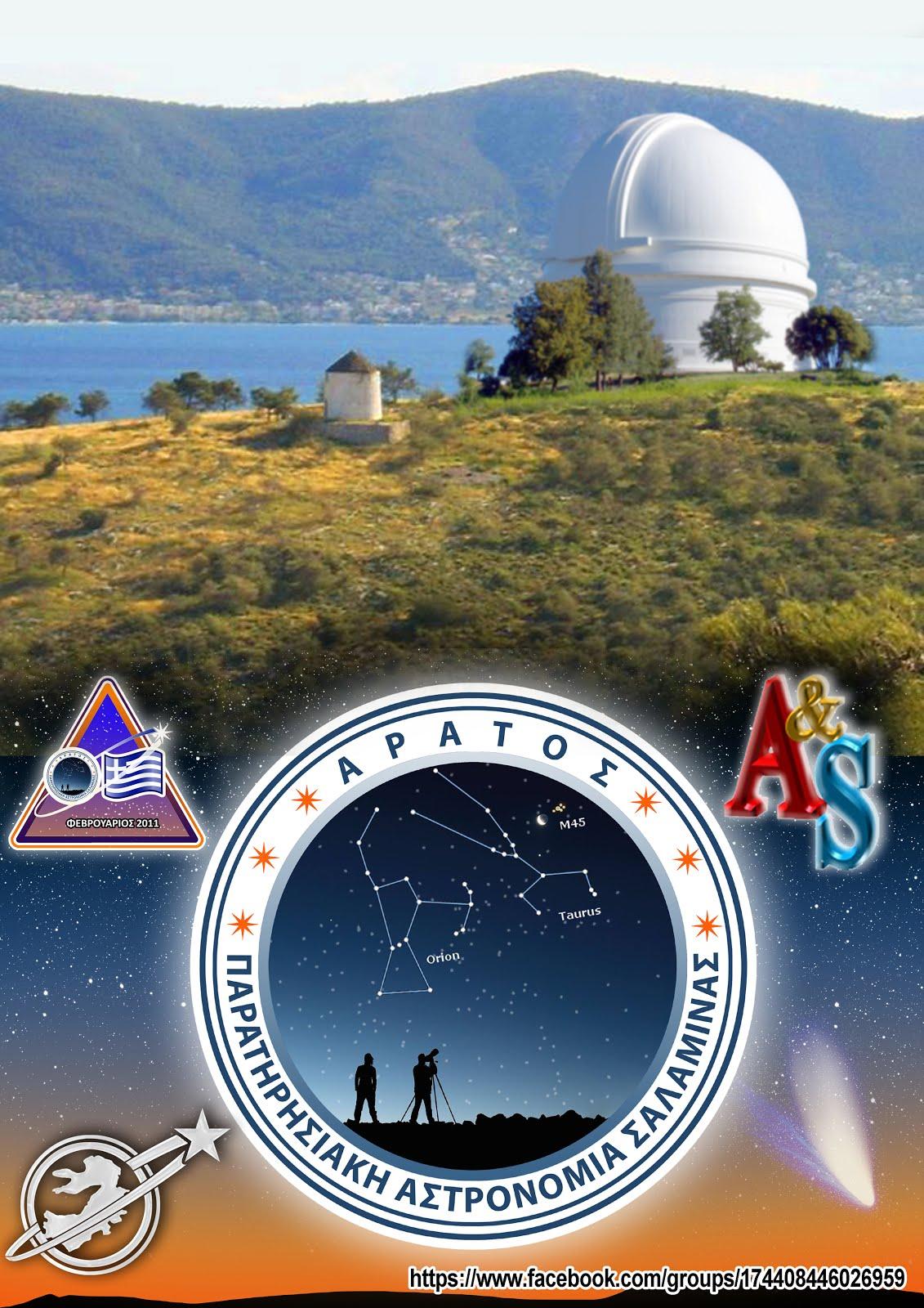 Δημιουργία Δημοτικού Αστεροσκοπείου στη Σαλαμίνα --- CLICK ON IMAGE