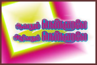 Aavathum Pennale Azhivathum Pennale