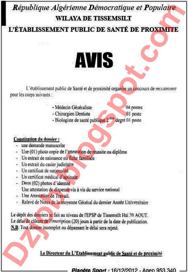 مسابقة توظيف في المؤسسة العمومية للصحة الجوارية تيسمسيلت 15 ديسمبر 2012 1.jpg