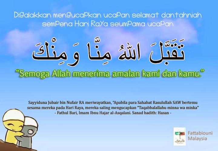 ucapan hari raya Salam Aidilfitri 1433H / 2012