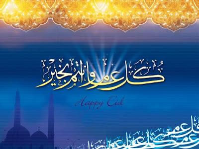 رسائل عيد الفطر 2013 اسلامية رهيبة