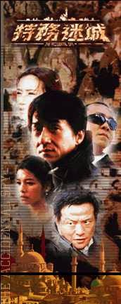The Accidental Spy Asian Film Poster