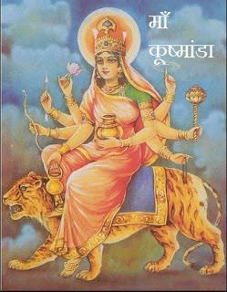 माँ कूष्मांडा कथा , Maa Kushmanda Katha in Hindi, नवरात्रों में चतुर्थी को होती है माँ कूष्मांडा की पूजा