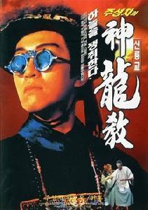 Tân Lộc Đỉnh Ký - Royal Tramp poster
