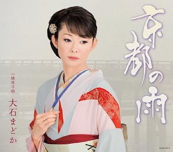 Kyoto no Ame