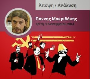 Κυβέρνηση Αριστεράς - Του Γιάννη Μακριδάκη (φώτο από http://www.thepressproject.gr/)