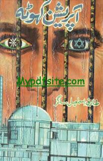 Operation Kahota By Tariq Ismaeel Sagar