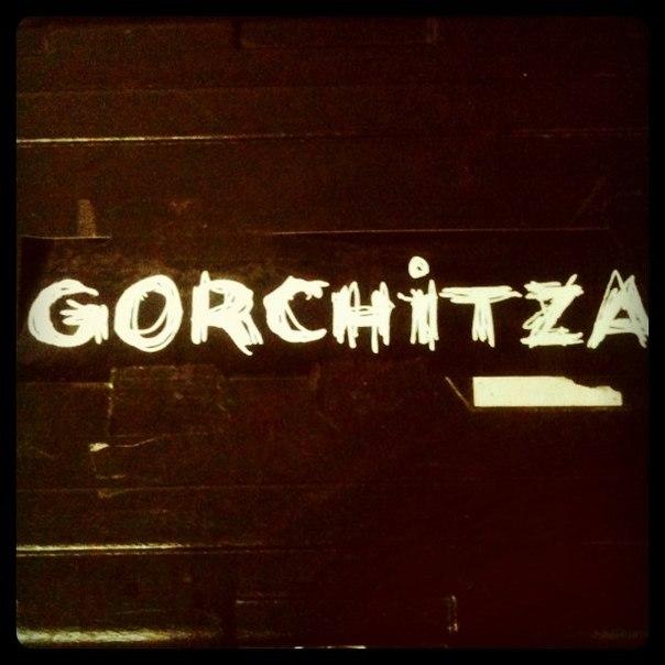 Gorchitza Скачать Альбом