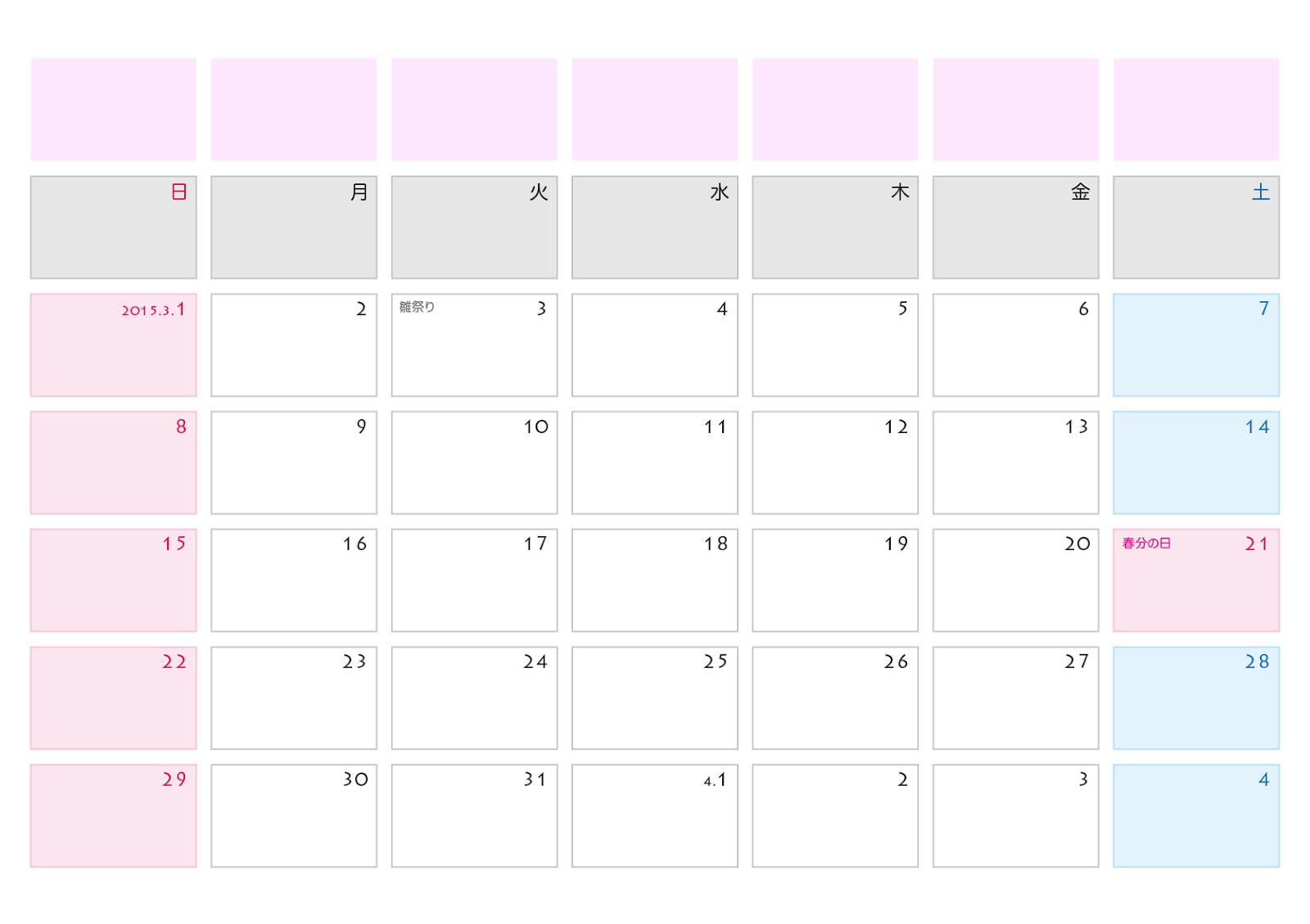 カレンダー 2015 カレンダー 2月 : 2015年2月16日月曜日