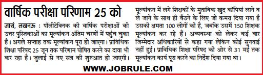 www.upbte.in | BTEUP Result 2015 | Uttar Pradesh Polytechnic Diploma Examination Result