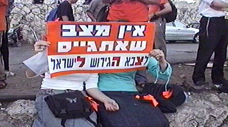 I will never join the Israeli Expulsion Army.