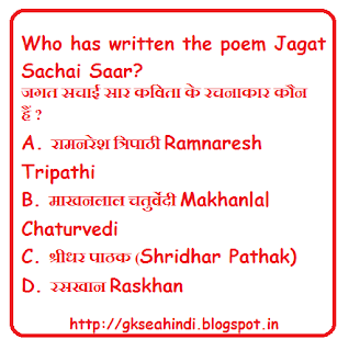 Jagat Sachai Saar poem General Knowledge Questions
