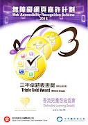 三年科技開發嘉許