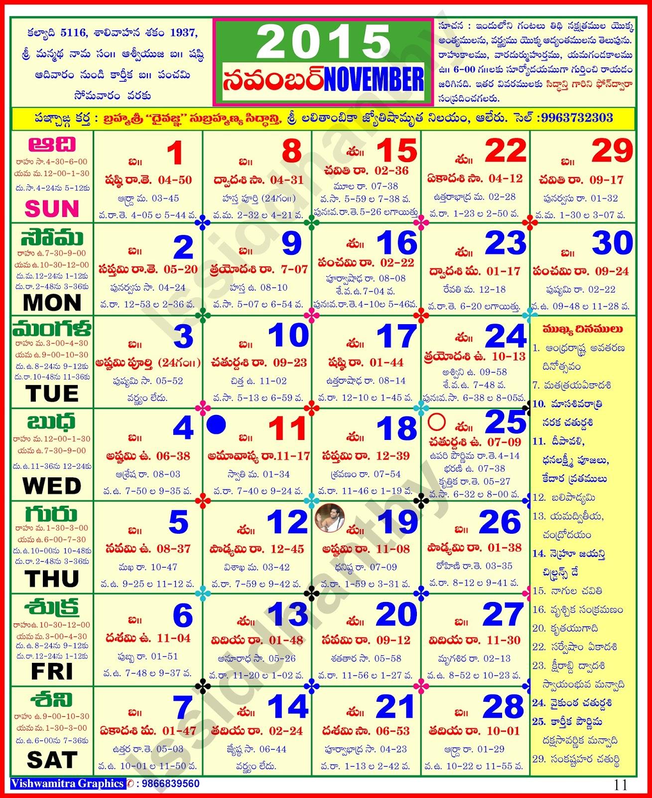 1309 x 1600 jpeg 676kB, Telugu Kalander2015 | New Calendar Template ...