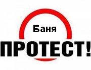 Село Баня протест лого знак