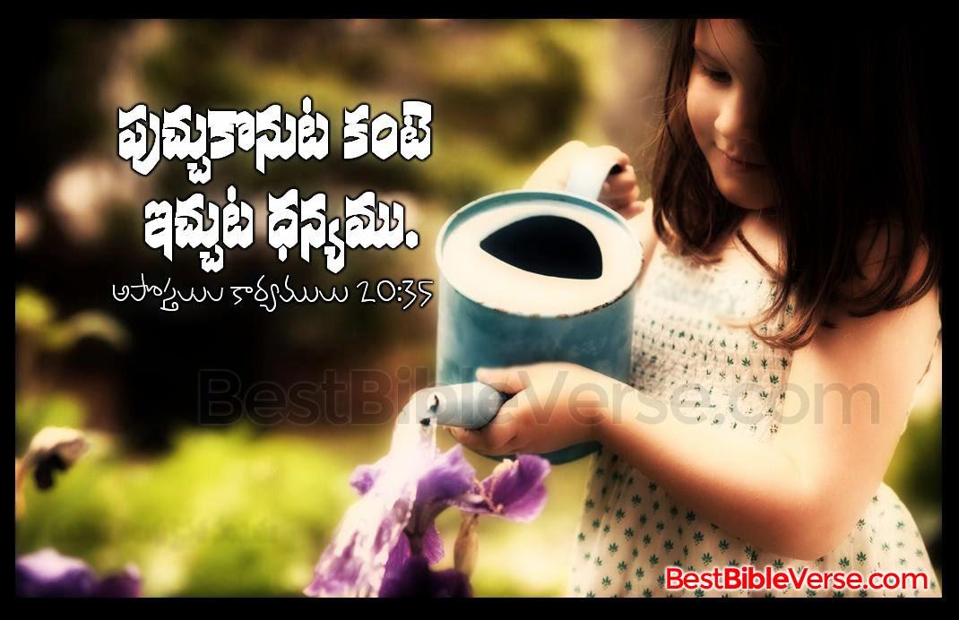 Bible Beautiful Words Beautiful Telugu Cute Bible