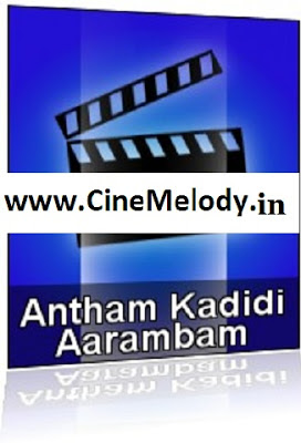Antham Kadidi Aarambam  Telugu Mp3 Songs Free  Download  1981