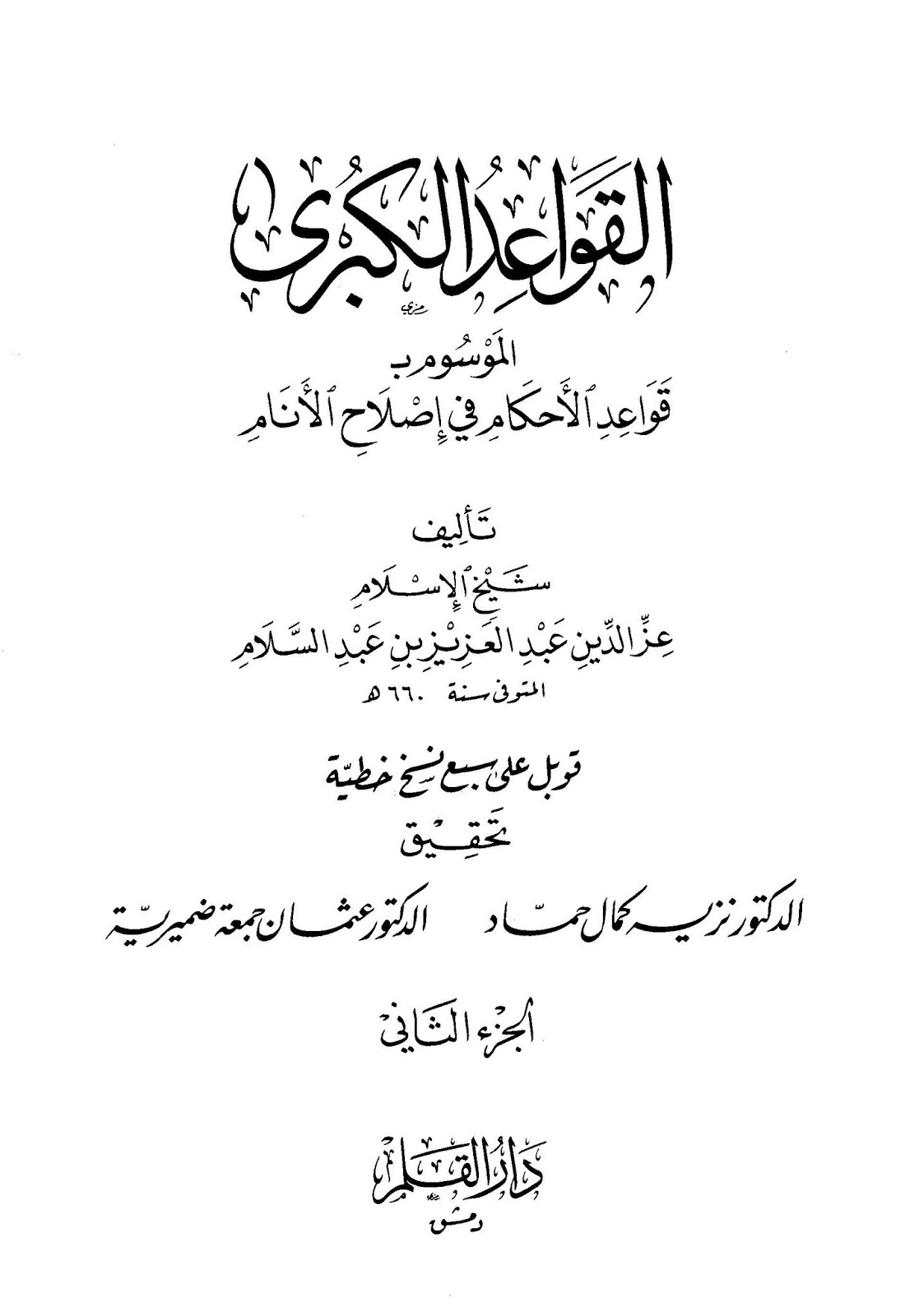 كتاب القواعد الكبري - عز بن عبد السلام pdf