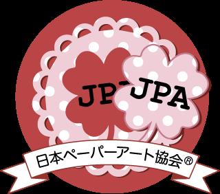 一般社団法人 日本ペーパーアート協会®