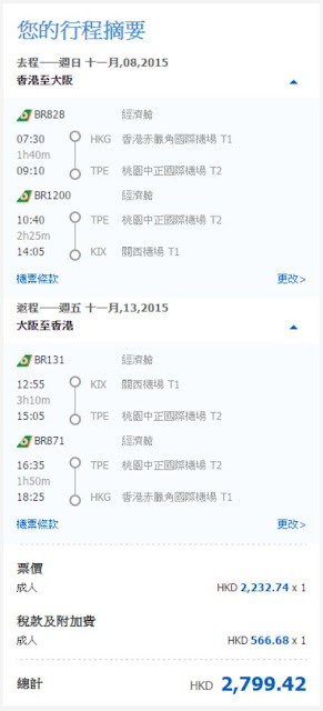 Ctrip 長榮航空 香港 經 台北 轉飛大阪 連稅HK$2,799