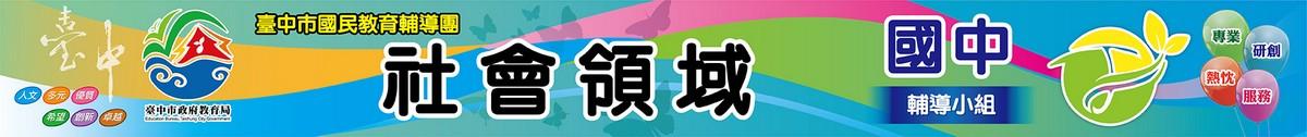 臺中市國教輔導團社會學習領域國中組