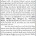 Suraksha Setu Society Gir-Somnath Project Consultant Recruitment 2015