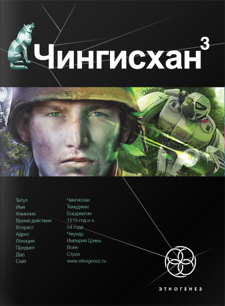 Волков Чингисхан 3