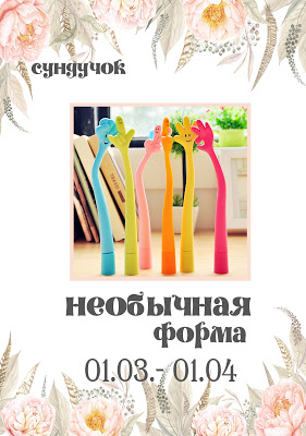 """Задание """"Необычная форма"""" от блога """"Сундучок"""" до 1 апреля"""