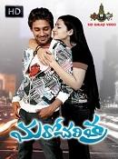 Maro Charithra telugu Movie