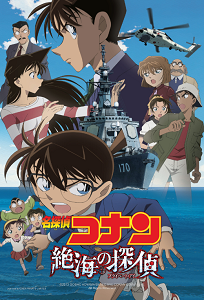 Film Detective Conan: Private Eye in the Distant Sea