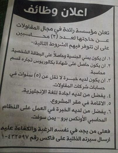 مطلوب محاسبين للعمل لدى شركة مقاولات في اليمن