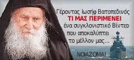 Τι είπε ο Άγιος Γέροντας Ιωσήφ ο Βατοπαιδινός για τα επερχόμενα.